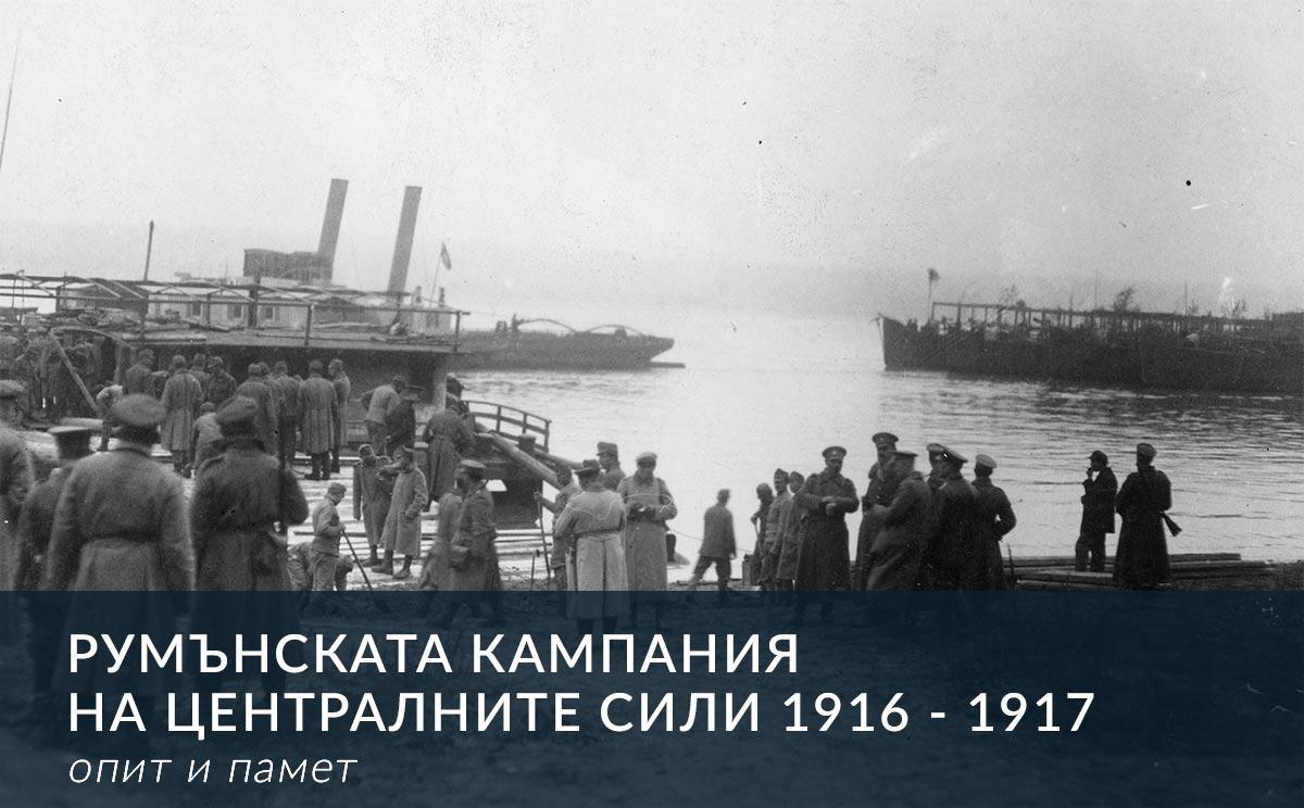 (Deutsch) Der Rumänienfeldzug 1916/17 – Erfahrung und Erinnerung